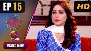 Sotan - Episode 15 | Aplus Dramas | Aruba, Kanwal, Faraz, Shabbir Jan | Pakistani Drama