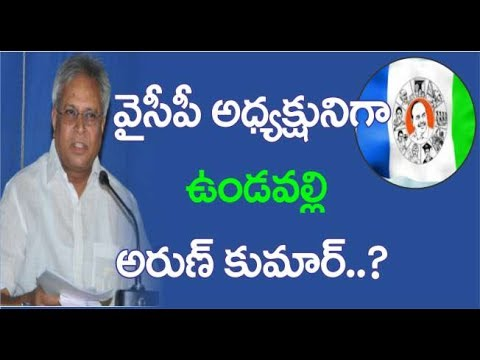 I'm The Leader Of YSRCP Says Undavalli ARUN KUMAR   వైసీపీ అధ్యక్షునిగా ఉండవల్లి అరుణ్ కుమార్
