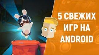 5 СВЕЖИХ ИГР НА ANDROID - Game Plan #952