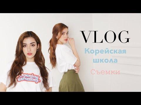 VLOG:День со мной/КОРЕЙСКАЯ ШКОЛА/ ФОТОСЪЕМКИ