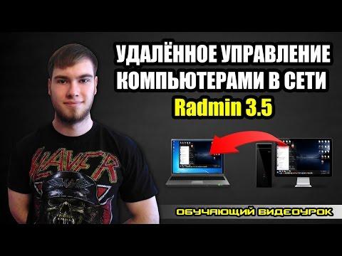 Удалённое управление компьютерами с помощью Radmin