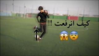 أفضل الطرق لرفع كرة القدم!!