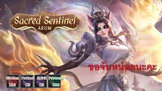 Rov ranking SS10 play Arum อลัมสิงห์มือไวเจอทีไรเป็นต้องกดอันติ | Araindel
