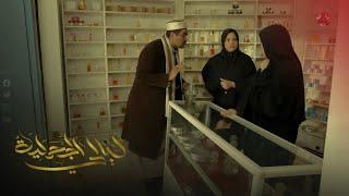الفقيه يعلن الحرب على غدير والانتقام منها بأبشع الطرق | ليالي الجحملية