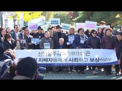 日本企業に徴用工への賠償命ずる判決、韓国最高裁(18/10/30)