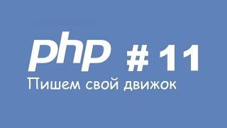 [PHP] Пишем свой движок с полного нуля. Часть 11 (Загрузка аватаров)