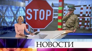 Выпуск новостей в 18:00 от 30.03.2020