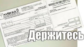Стоимость коммунальных услуг в Киеве(Оплата коммунальных услуг. Вода, газ, электроэнергия. Мой канал https://www.youtube.com/user/3605041 Мой сайт http://www.master.org.ua..., 2016-06-17T18:10:22.000Z)