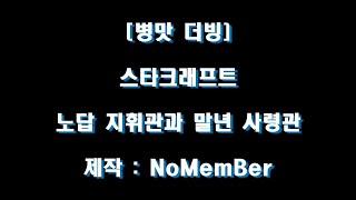 [병맛,팬더빙]스타크래프트 노답 지휘관과 말년 사령관