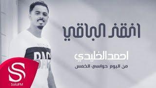انقذ الباقي - احمد الخليدي ( البوم حواسي الخمس ) 2020