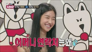 [World Changing Quiz Show] 세바퀴 - Seoyeji know the phone number of yeojingoo's mom  20150821