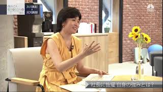 及川美紀氏【前編3】「コロナ禍をどうチャンスに変えるか」2021年7月8日(木)放送分 日経CNBC「GINZA CROSING Talk」