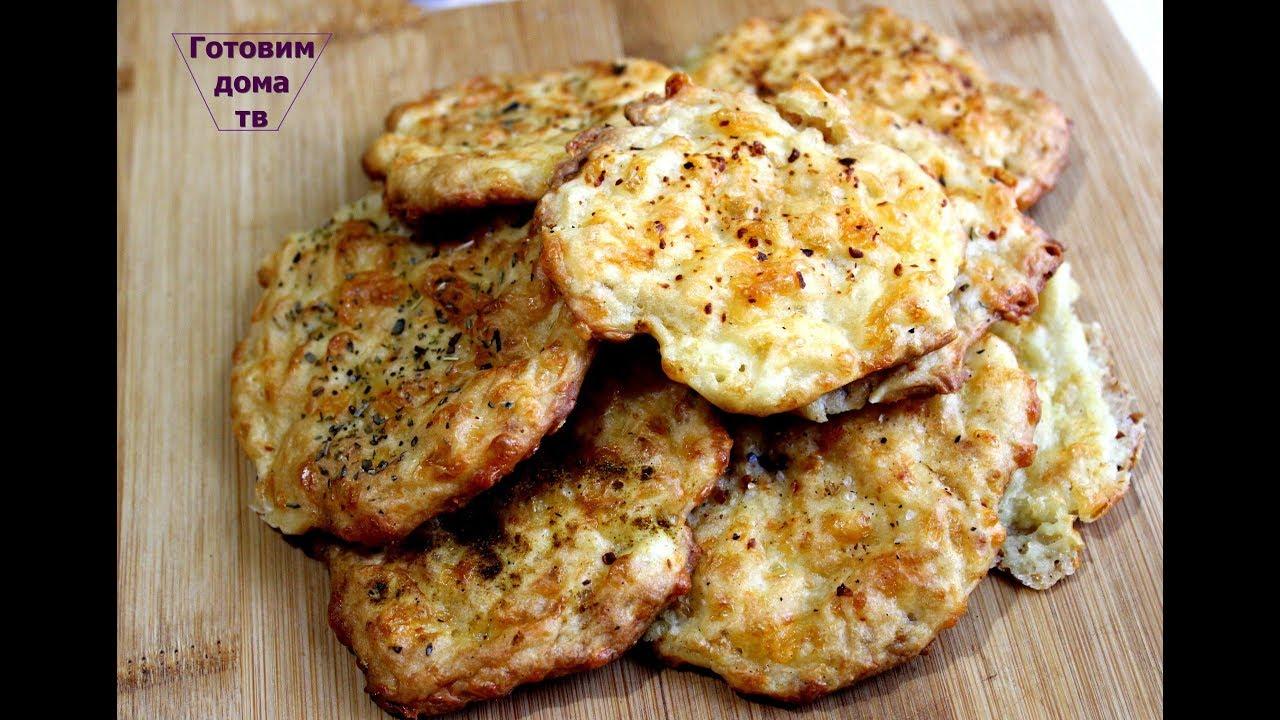 Сырные лепёшки/быстрый завтрак/cheese cakes