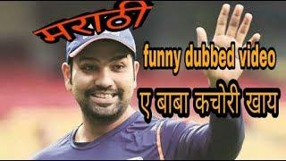 Rohit sharma funny Marathi dubbed | IPL 2018 | Marathi dubbed videoes | shegaon kachori