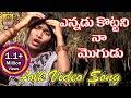 Ennadu Kottani Na Mogudu Telangana Folk Songs Folk Video Songs Telugu Janapada Songs Telugu