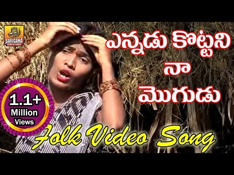 Ennadu Kottani Na Mogudu | Telangana Folk Songs | Folk Video Songs Telugu | Janapada Songs Telugu