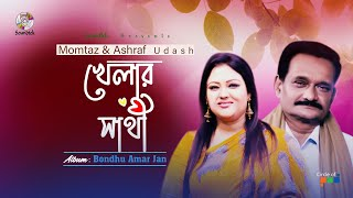 Momtaz, Ashraf Udash - Khelar Shathi | Bondhu Amar Jaan | Soundtek