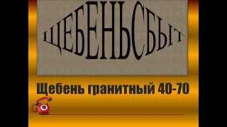 Щебень гранитный 40-70(Щебень гранитный 40 70 http://щебеньсбыт.рф/shheben-granitnyj-5-20-20-40-40-70/shheben-granitnyj-5-20/ http://sheben-izvestnyakovyj-granitny... 8 (499) ..., 2015-07-05T10:03:30.000Z)