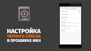 Налаштування чорного списку у фірмовій прошивці Xiaomi MIUI