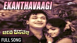 Download Hindi Video Songs - Ekanthavaagi Mathade | Beedi Basavanna | Dr Rajkumar, Bharathi | Kannada Song