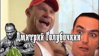 Дмитрий Голубочкин,приколы,ржачь,смех,жесть +18