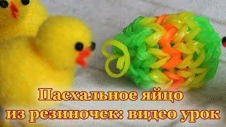 DIY. Easter egg. Rainbow loom tutorial. Пасхальное яйцо из резиночек: видео урок