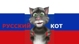 Русский Кот - Новый год