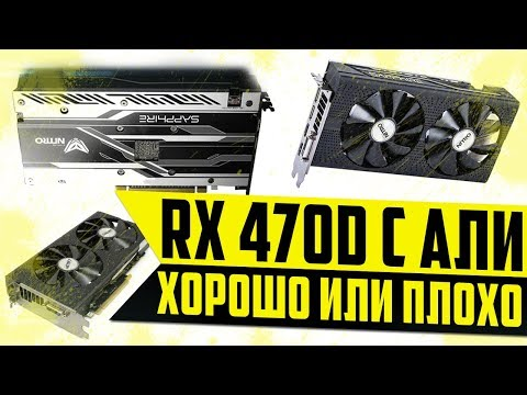 Sapphire RX 470D с Aliexpress.  Хорошо или плохо