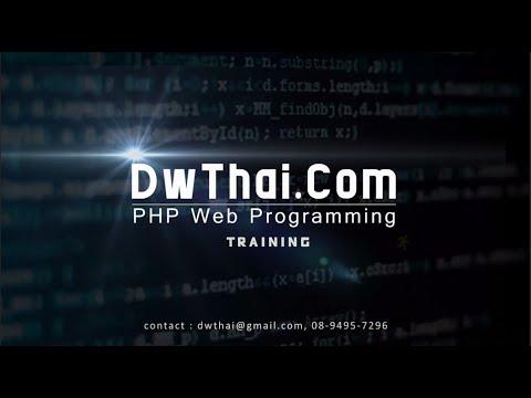 PHP : Web Programming ตอนที่ 1 เริ่มต้นรู้จักกับ PHP