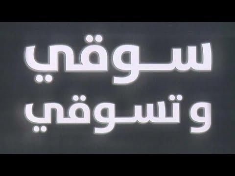 سوقي وتسوقي.. معرض سيارات للنساء فقط في السعودية  - 13:22-2018 / 1 / 12