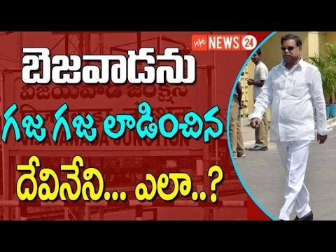 Devineni Nehru History and His Mark in Vijayawada Politics | Political News | YOYO NEWS24