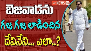 Devineni Nehru History and His Mark in Vijayawada Politics | Political News | YOYO NEWS24