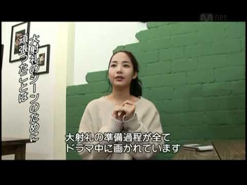成均館スキャンダル パクミニョン インタビュー