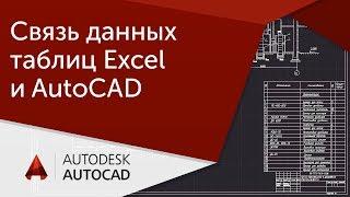[Урок AutoCAD] Связь данных таблиц Excel и Автокад.
