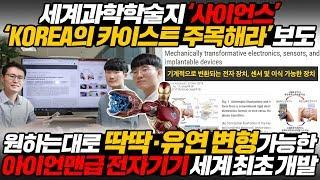 세계과학학술지 '사이언스' 'KOREA의 카이스트 주목…