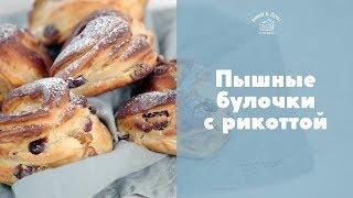 Булочки с нежной рикоттой и сухофруктами [sweet & flour]