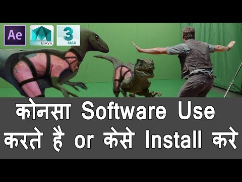 VFX best software use bollywood, hollywood film industry | Maya, 3ds max | TechShyam