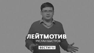 """""""Врачи ошибаются не по злому умыслу"""" * Лейтмотив"""
