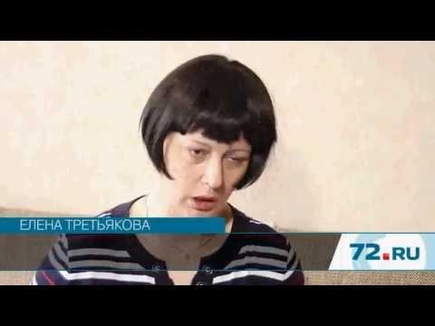 В Тюмени психиатры искалечили Елену Третьякову
