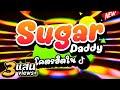 #ชุดนี้เด็ด ★Sugar Daddy★ โคตรฮิตในTIKTOK!!🔥 | DJ PP THAILAND REMIX