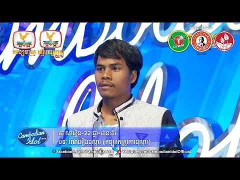 Cambodian Idol Season 2 | Judge Audition | Week 1 | រចំ សារឿន | ណៃអៀងដុល្លា