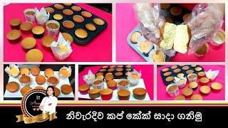 කප කක සදම.how to make cup cakes.
