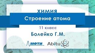 Лекторий ЗФТШ. Химия 11 класс. Строение атома