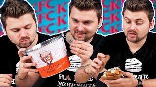 НОВОЕ МЕНЮ КФС / ТАКОГО ПОДАРКА Я НЕ ОЖИДАЛ / БАСКЕТ KFC
