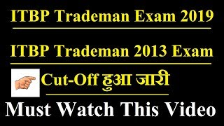 ITBP 2013 Trademan Written Exam Cut Off And 2017  ITBP Trademan Cut Off