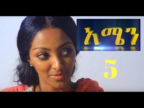"Amen ""አሜን"" New Ethiopian Series Movie Part 5"