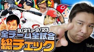 ヤクルト3連勝で首位浮上!中日vs阪神9回福留のツーベースヒットについて【全試合総チェック】3連戦のGOODプレー・BADプレーを語ります!