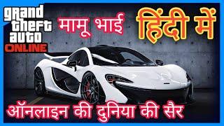 Ultra High Graphics #Gta5 #Online | #onlinekiduniya #MamuBhai #Fun | 1080p 60fps 2018 (Hindi)