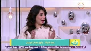 8 الصبح - د/رانيا يحيى بعد إعلان الرئيس أن 2017 عام المراة