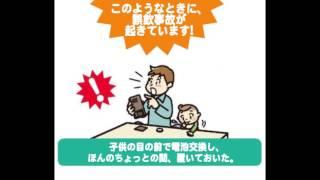 コイン形電池・ボタン形電池を子供にさわらせないで!